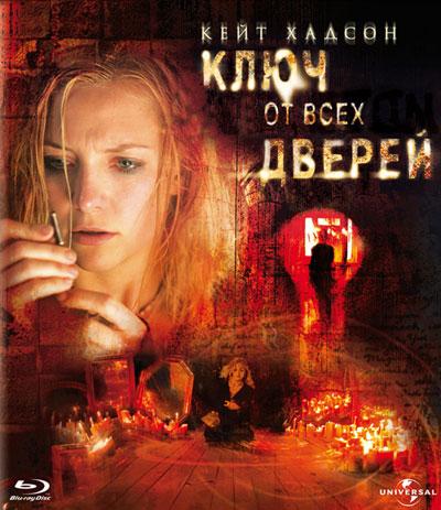 Читать отзывы Ключ от всех дверей (Blu-Ray) (The Skeleton Key). Кей…